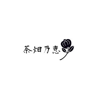 お茶 ギフト 「茶畑乃恵」シリーズ おしゃれなお茶ギフト お取り寄せ 埼玉県
