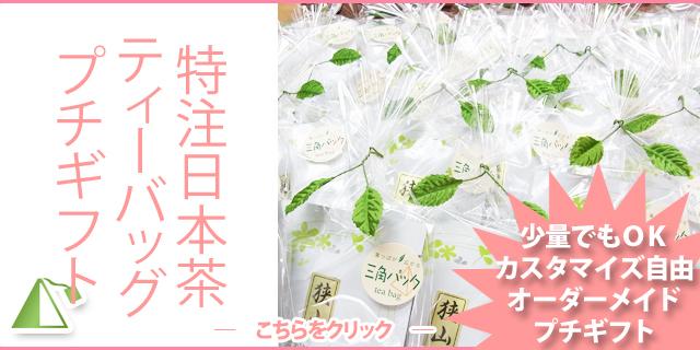 プチギフト オーダーメイド 特注 ティーバッグ 日本茶 緑茶 お茶 結婚式 披露宴 お見送り