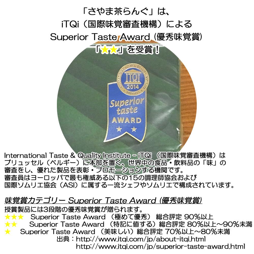狭山茶ラング さやま茶らんぐ 狭山茶のお菓子 日本茶 ラングドシャ