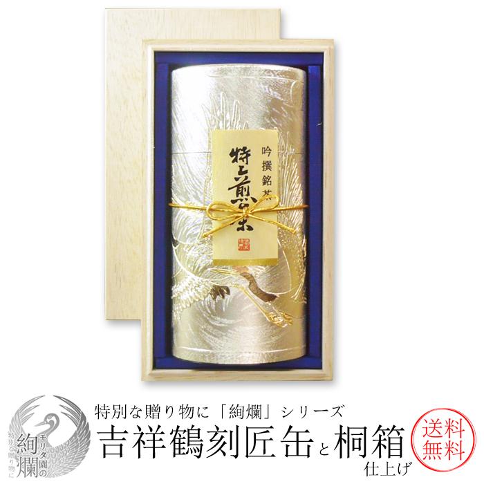 法人用ギフト お茶詰合せ ビジネス利用 手土産 ノベルティ 特注品製作