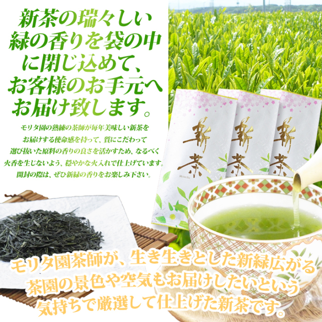 新茶 2019年産 関連商品 美味しい新茶とギフト 狭山茶 どころ 埼玉県 からお届け