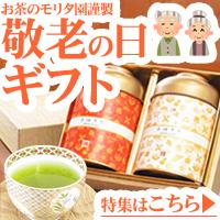 敬老の日 お茶ギフト モリタ園 美味しいお茶 お茶とお菓子 敬老のし無料