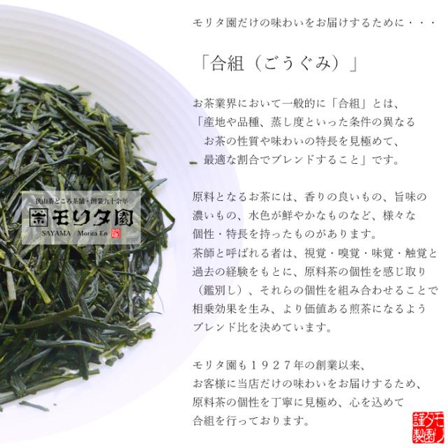 絢爛 美味しいお茶ギフト 高級煎茶詰合せ モリタ園