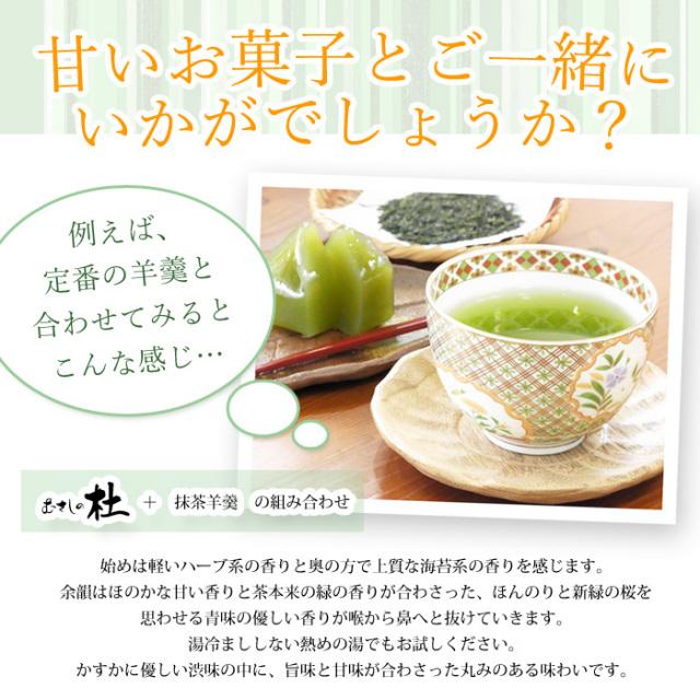 むさしの杜 緑茶 日本茶 煎茶 深蒸し茶 つゆひかり 希少品種