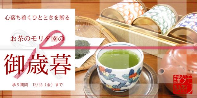 御歳暮 おせいぼ お歳暮 美味しいお茶 煎茶 日本茶 ギフト お茶のモリタ園