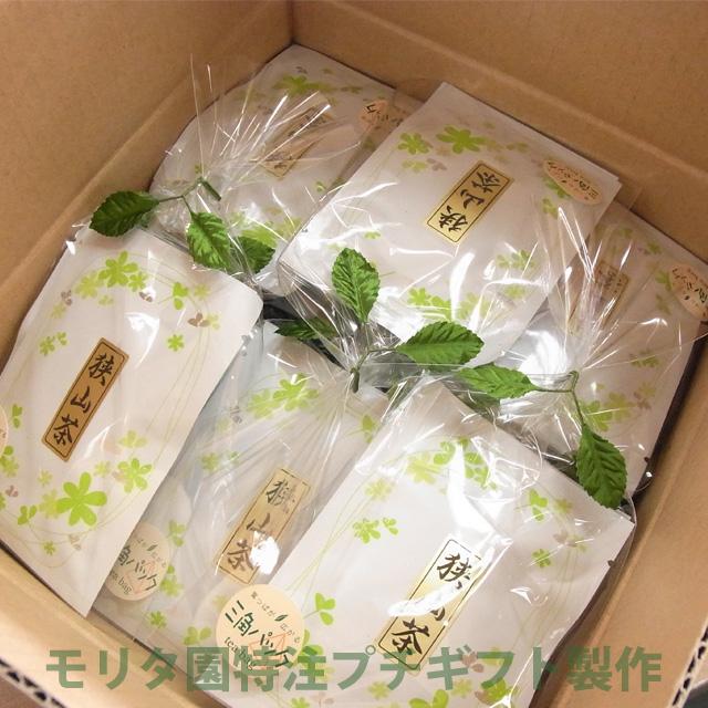 結婚式 披露宴 プチギフト 狭山茶 埼玉県出身 名産品