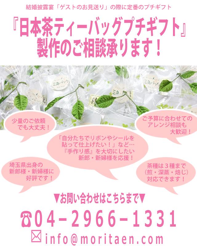 特注製作プチギフト 日本茶ティーバッグ 埼玉県出身 新郎新婦に好評