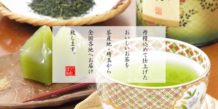 ギフト お茶 煎茶 日本茶 緑茶